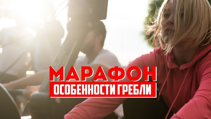 Марафон Техника гребли Indoor rowing marathon Гонка на тренажёрах Concept2