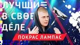Лучшие в своём деле Покрас Лампас ЛСД #1