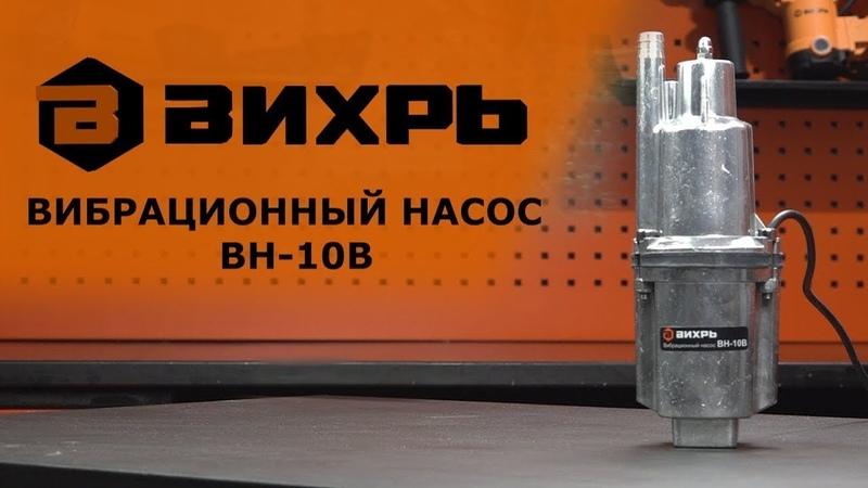 Обзор вибрационного насоса ВИХРЬ ВН-10В