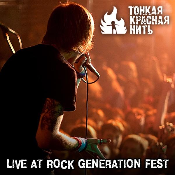 ТонкаяКраснаяНить - Live At Rock Generation Fest