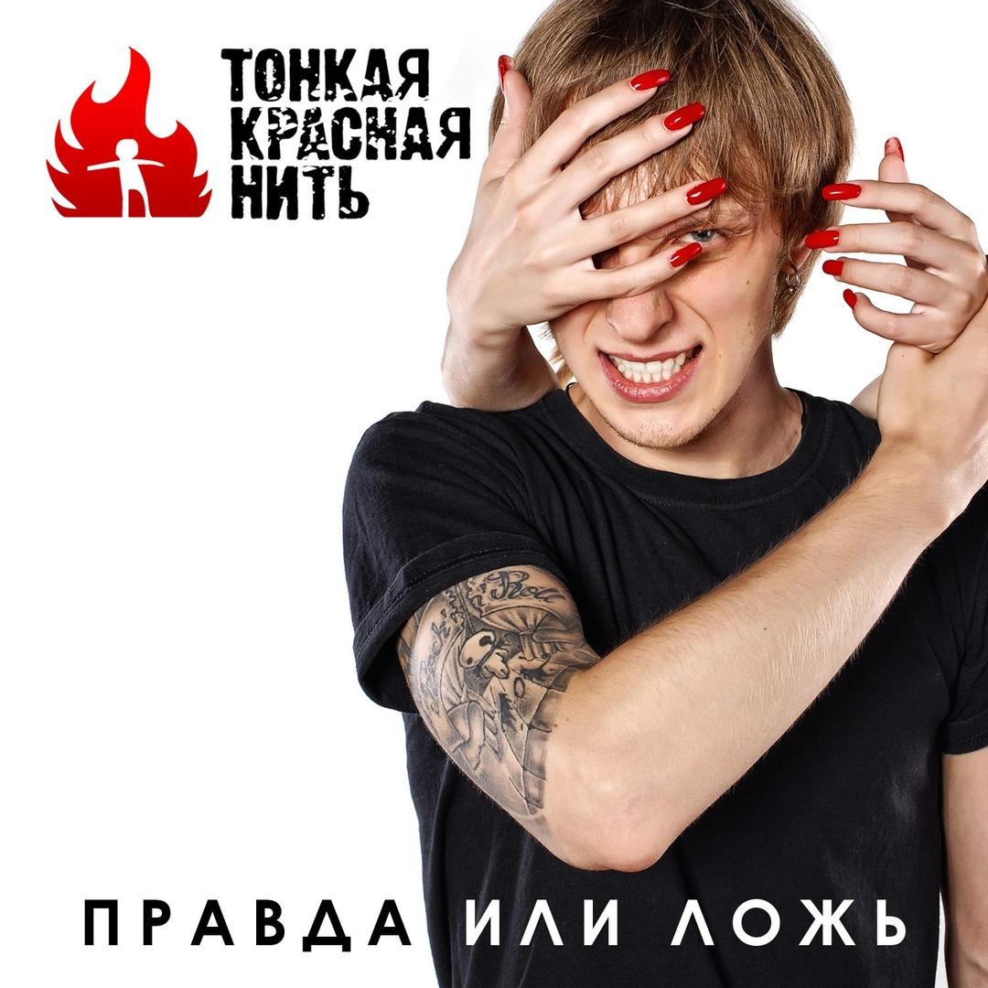 ТонкаяКраснаяНить - Правда Или Ложь (Single)