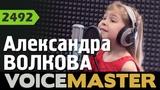 Александра Волкова - Bossa Nova