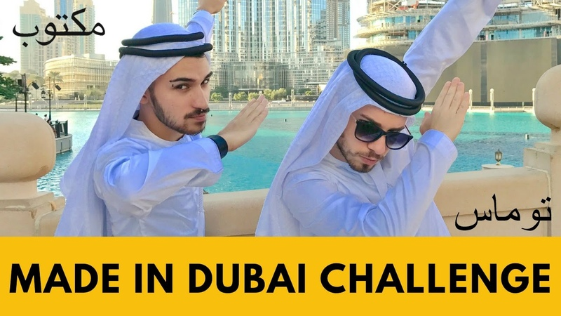 MADE IN DUBAI CHALLENGE - Matt Bise