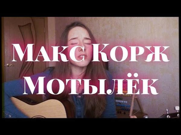 МАКС КОРЖ МОТЫЛЁК cover by ZVEROCHKA