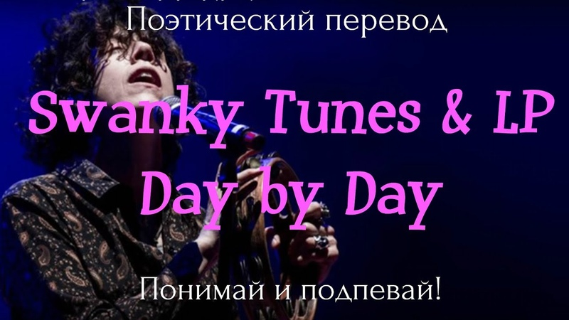 Swanky Tunes LP - Day by Day (ПОЭТИЧЕСКИЙ ПЕРЕВОД на русский язык)