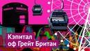 Илья Варламов Лондон дождь бухло стрит арт varlamov