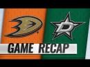НХЛ - регулярный чемпионат. «Даллас Старз» - «Анахайм Дакс» - 5:3 (0:2, 4:1, 1:0)