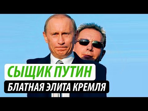 Сыщик Путин. Блатная элита Кремля
