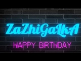 Zazhigalka club Ru SL - flash mob - birthday 4 years