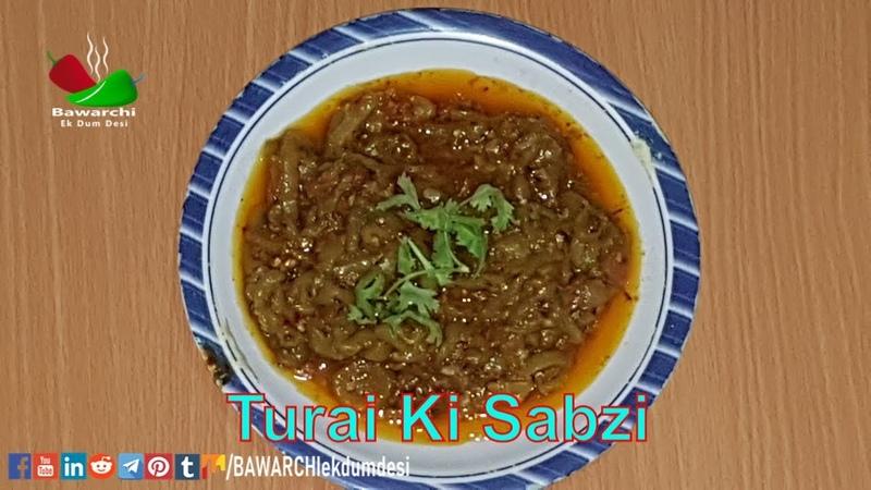 Turai Ki Sabzi مذیدار توری Tori Recipe By BAWARCHI ek dum desi