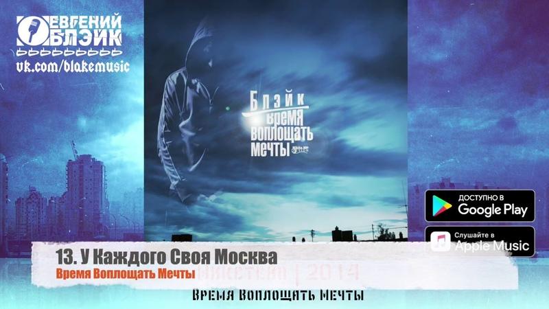 Евгений Блэйк 13 У Каждого Своя Москва Время Воплощать Мечты Микстейп