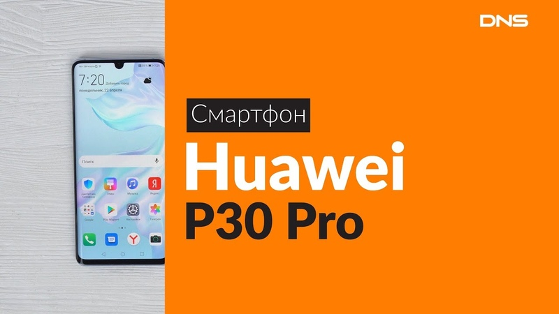 Распаковка смартфона Huawei P30 Pro