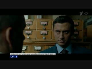 На Первом премьера — ретро-детектив «Желтый глаз тигра»