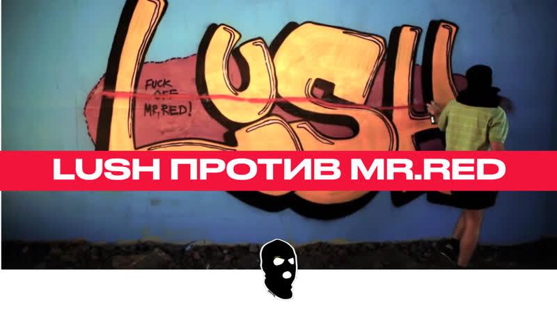 LUSHSUX vs MR RED