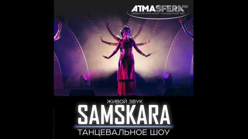 Самскара – иммерсивное шоу в Парке Горького