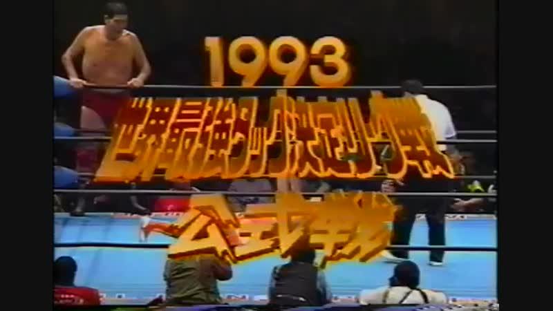 1993.11.30 - Giant Baba/Stan Hansen vs. Mitsuharu Misawa/Kenta Kobashi [JIP]