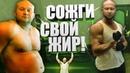 Стройное тело и рельефные мышцы после 40 ? Интервальная тренировка