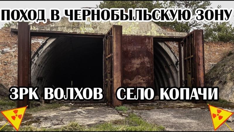 Поход в Чернобыльскую зону, Идём в Припять. Зрк Волхов, МТС села Копачи