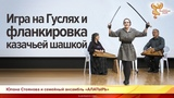Игра на Гуслях и фланкировка казачьей шашкой. Юлия Стоянова и ансамбль