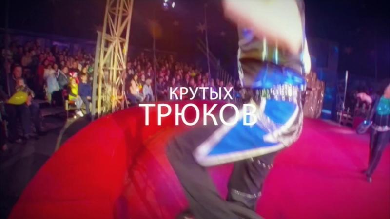 Самый драйвовый номер Евро-цирка Байк - мото-шоу