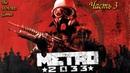 Прохождение ➤ Metro 2033 ➤ Часть 3 Мертвый город