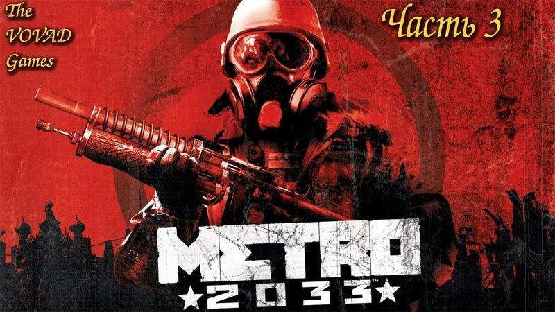 Прохождение ➤ Metro 2033 ➤ Часть 3 (Мертвый город)