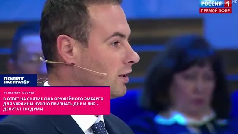 В ответ на снятие США оружейного эмбарго для Украины нужно признать ЛДНР – депутат Госдумы.