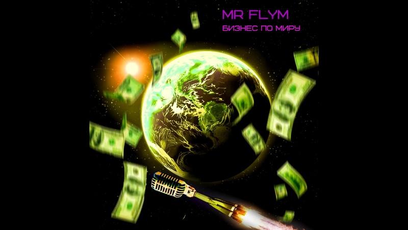 Mr Flym - Бизнес по миру [Prod. By Trvbl Muzik]