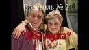 Два мужа и Жена напрокат Вечер водевилей - проморолик