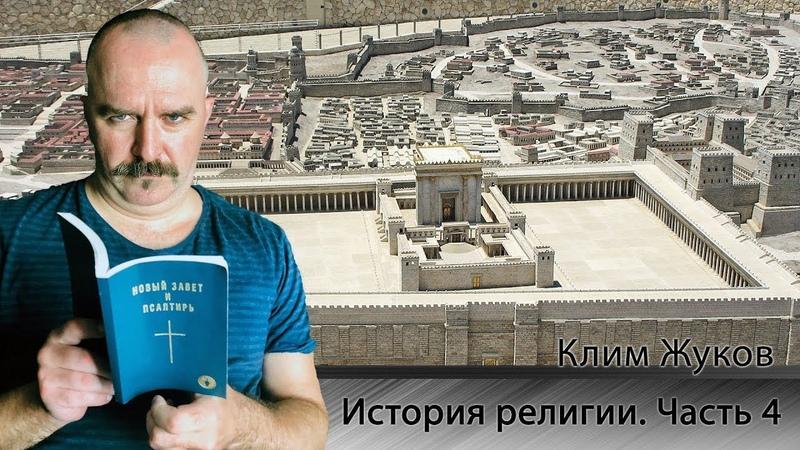 История религии Часть 4 Политеизм Израиля