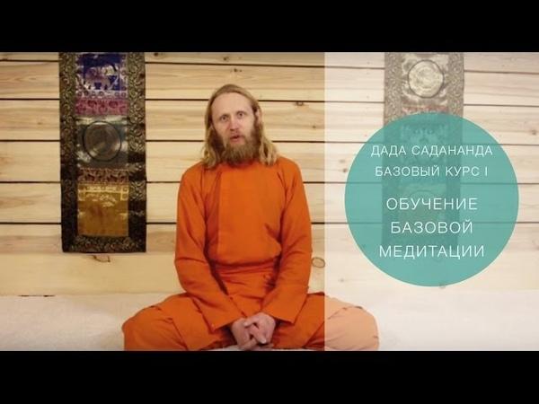 Медитация для начинающих Обучающее видео №1 Обучение базовой медитации смотреть онлайн без регистрации