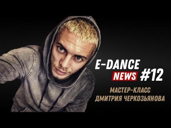 E DANCE News 12 Мастер класс Дмитрия Черкозьянова Вика о Танцах на ТНТ
