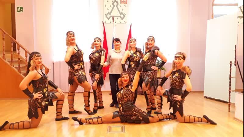 Танец Амазонки
