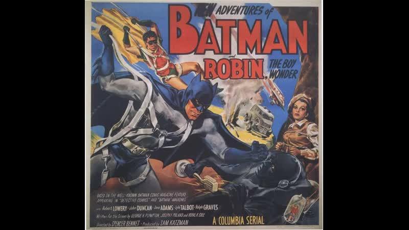 Бэтмен и Робин 15 (1949)