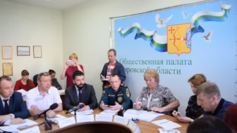 ОПКО.15.05.19.Заседание комиссии по экологии.Радиоактивные объекты на территории Кировской области.и