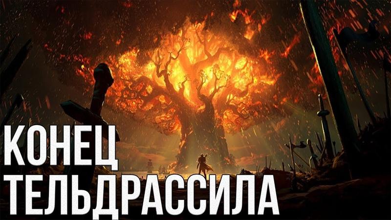 Сожжение Тельдрассила финальный ролик 2К wow battle for azeroth