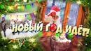 Новый год идёт! Детское доброе кино