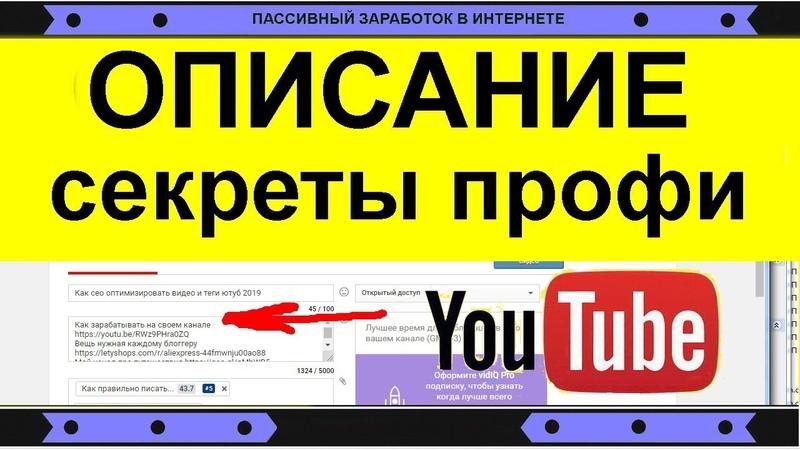 СЕО описание видео на youtube или как увеличить просмотры.