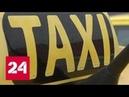 Такси ловушка водитель заблокировал двери и заставлял пассажирку оплатить его штрафы Россия 24