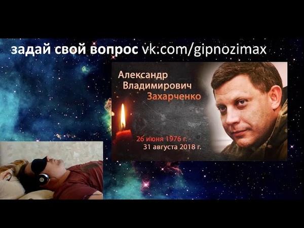 Общение с душой Захарченко А В