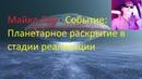 Майкл Лав - Событие Планетарное раскрытие в стадии реализации 21/6/19