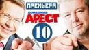 Домашний Арест - 10 серия (Сериал 2018 на ТНТ)