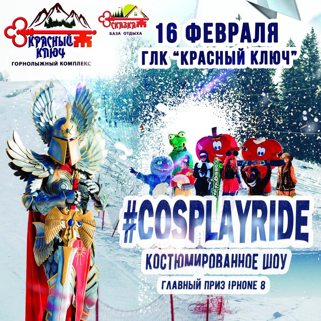 Афиша COSPLAYRIDE 2019 в Красном Ключе