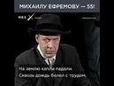Здесь будет город сад Михаилу Ефремову 55