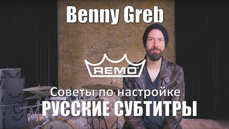 Remo Benny Greb Советы по настройке [РУССКИЕ СУБТИТРЫ]