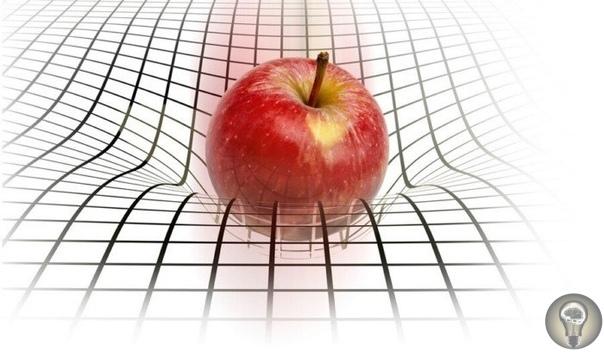 СУЩЕСТВОВАЛА ЛИ ГРАВИТАЦИЯ ДО БОЛЬШОГО ВЗРЫВА В одной всем известной байке рассказывается о том, как яблоко упало на голову сэра Исаака Ньютона, сидевшего под деревом. Вместо того, чтобы