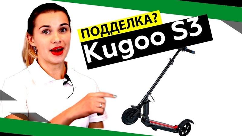 Электросамокат Kugoo S3: как отличить от подделки, складывать и регулировать высоту Пермь Ижевск
