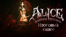 Alice Madness Returns ВЗРОСЛАЯ СКАЗКА ИТОГОВЫЙ ОБЗОР ИГРЫ
