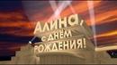 Алина, с ДНЁМ РОЖДЕНИЯ!