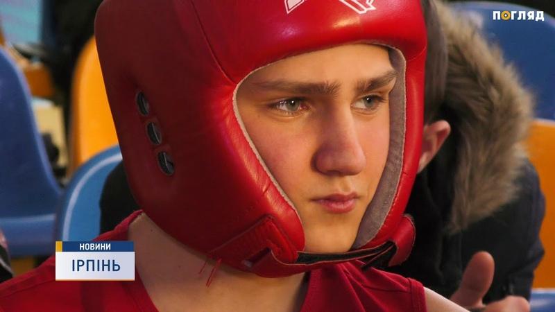 Чемпіонат з боксу Київської області